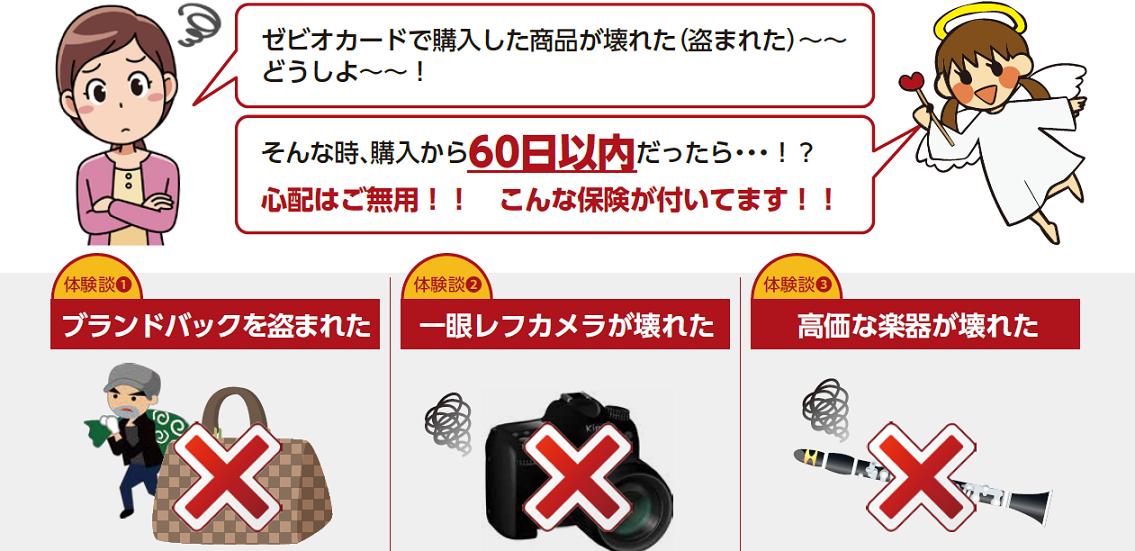 ショッピングプロテクション体験談.png