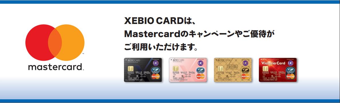 マスターカードご優待.png