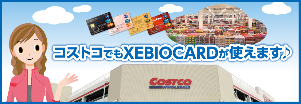 コストコでもXEBIOCARDが使えます