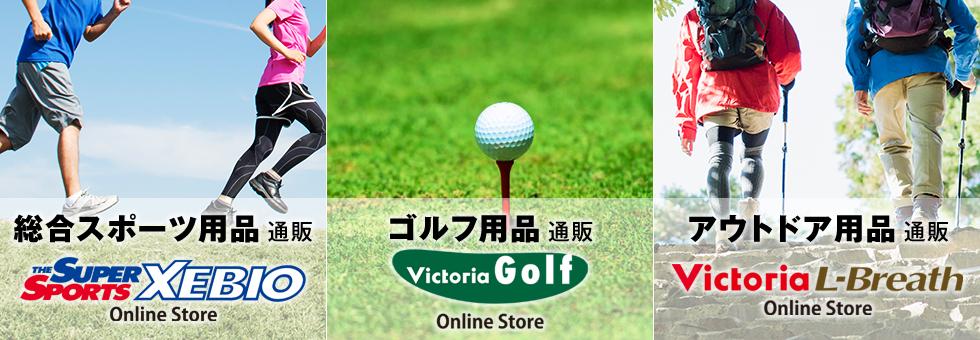 総合スポーツ用品通販 THE SUPER SPORTS XEBIO Online Store ゴルフ用品 通販 Victoria Golf Online Store アウトドア用品通販 Victoria L-Breath Online Store