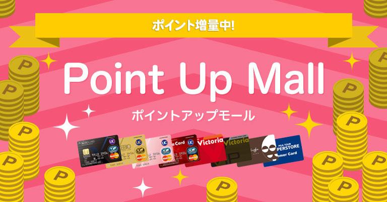 ポイント増量中! Point Up Mall ポイントアップモール ポイントがたまるショッピングモール お支払いは便利なXEBIO CARDで!