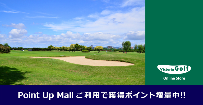 Victoria Golf Online Store Point Up Mall ご利用で獲得ポイント増量中!!