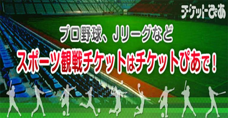 チケットぴあ プロ野球、Jリーグなど スポーツ観戦チケットはチケットぴあで!