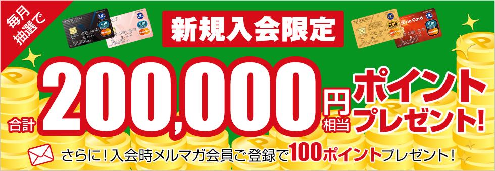 合計200,000円相当ポイントプレゼントキャンペーン_メルマガ