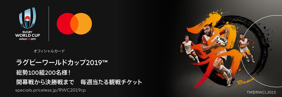 ラグビーワールドカップ2019 TM 総勢100組200名様! 開幕戦から決勝戦まで 毎週当たる観戦チケット