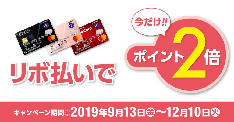【期間限定】ショッピングリボルビング支払いキャンペーン実施中♪