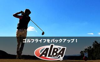 ゴルフライフをバックアップ!ALBA