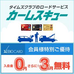 タイムズクラブのロードサービス カーレスキュー XEBIOCARD会員様特別ご優待 入会金0円 さらに! 3ヶ月無料