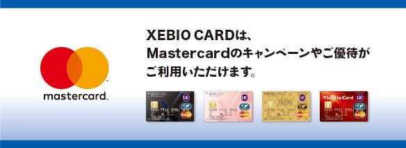 XEBIO CARDは、Mastercardのキャンペーンやご優待がご利用いただけます。