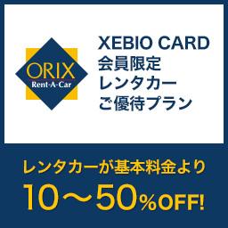 ORIX Rent-A-Car XEBIO CARD 会員限定レンタカーご優待プラン レンタカーが基本料金より10~50%OFF!