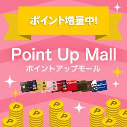 ポイント増量中! Point Up Mall ポイントアップモール