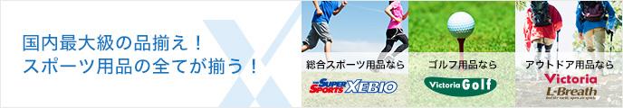XEBIO GROUP 国内最大級の品揃え!スポーツ用品の全てが揃う!