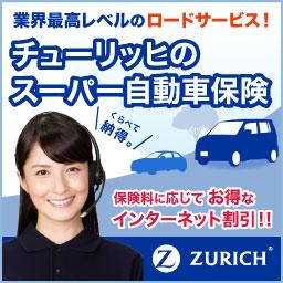 くらべて納得。業界最高レベルのロードサービス!チューリッヒのスーパー自動車保険 保険料に応じてお得なインターネット割引あり!!