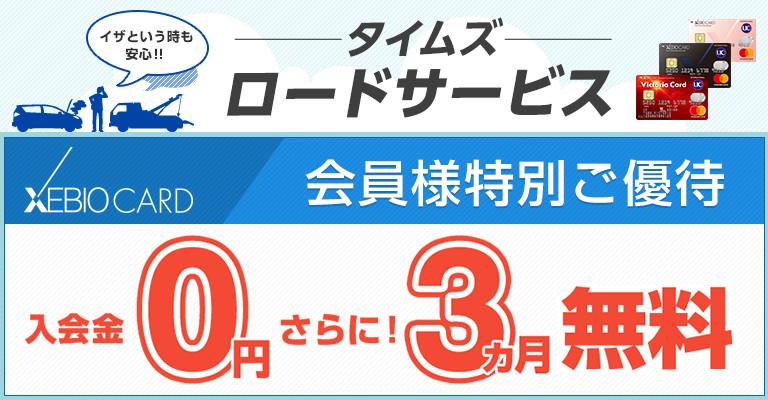 イザという時も安心!! タイムズロードサービス  XEBIOCARD会員様特別ご優待 入会金0円 さらに! 3ヶ月無料