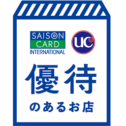 XEBIOCARD会員さまも、「UCカードのご優待店特典」がご利用いただけます♪