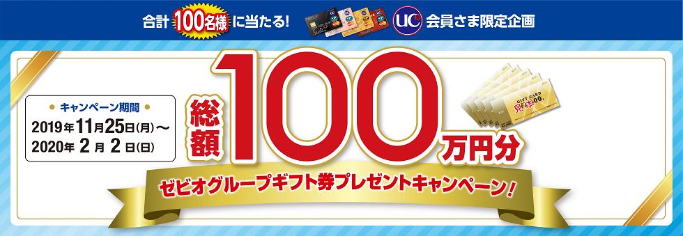 【期間限定】総額100万円分ゼビオグループギフト券プレゼントキャンペーン実施中♪