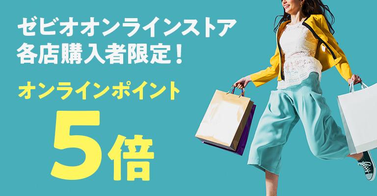 【ゼビオオンラインストア各店購入者限定!】オンラインポイント5倍