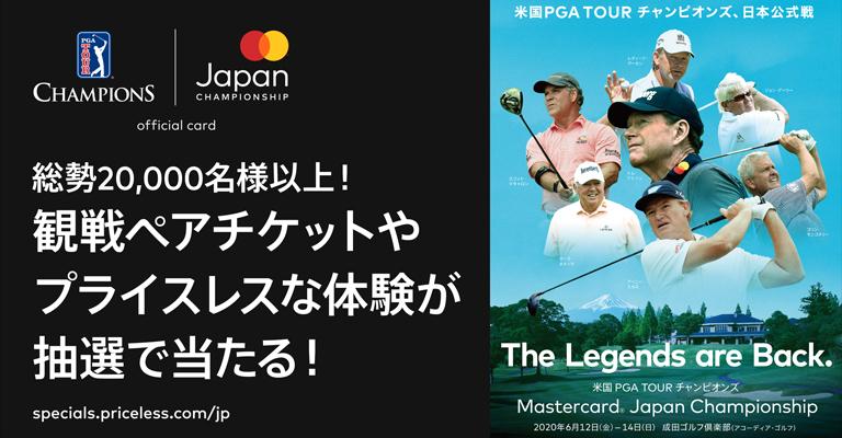 Mastercard Japan Championship 2020 観戦ペアチケットやプライスレスな体験が抽選で当たる!