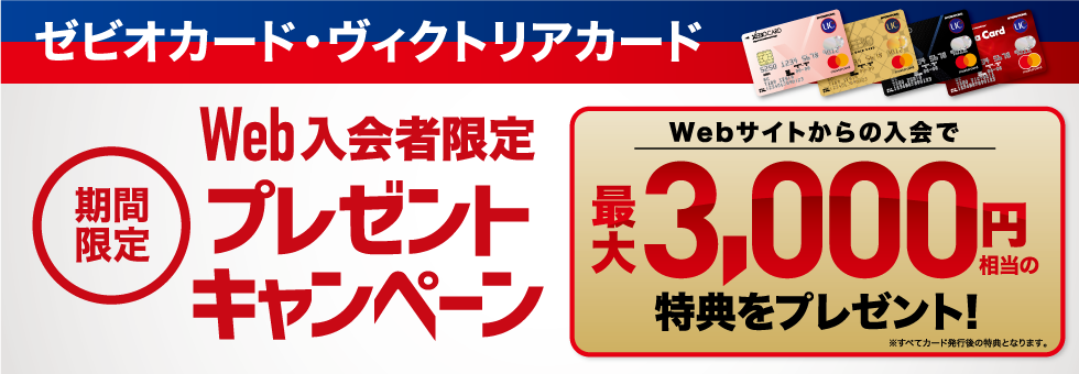 ゼビオカード、ヴィクトリアカードWeb入会、最大3,000円相当特典プレゼント