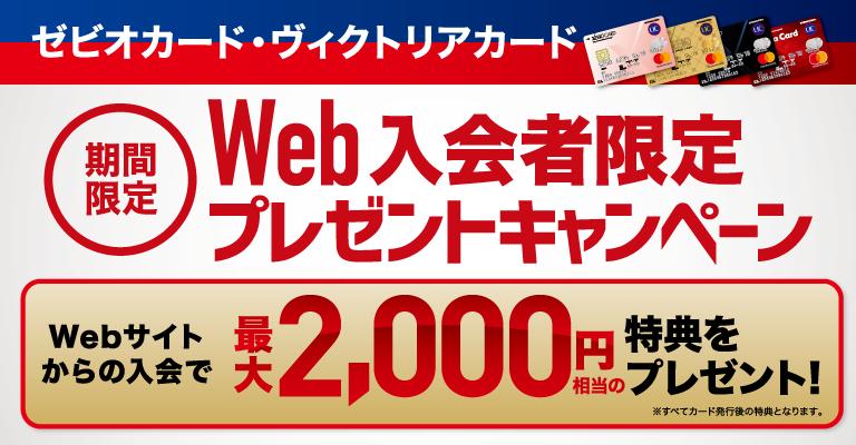 ゼビオカード、ヴィクトリアカードWeb入会、最大2,000円相当特典プレゼント