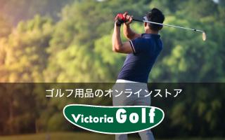 ゴルフ用品のオンラインストア ヴィクトリアゴルフオンラインストア