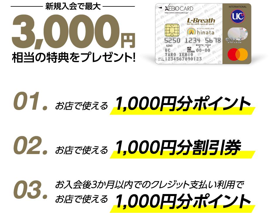 新規入会で最大3,000円相当の特典をプレゼント!
