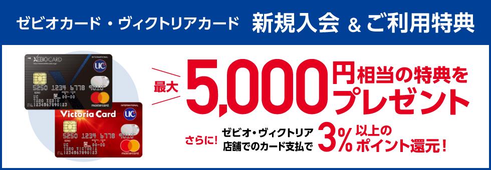 【新規入会&ご利用特典】最大5,000円相当特典プレゼント