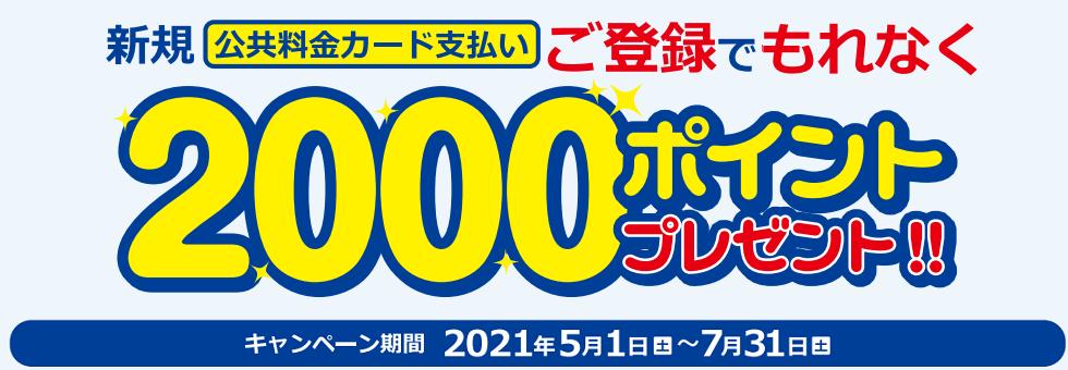 新規公共料金カード支払いご登録で、もれなく2,000ポイントプレゼント!!