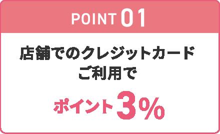 店舗でのクレジットカードご利用でポイント3%