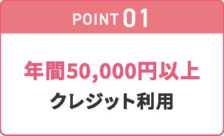 POINT01 年間50,000以上クレジット利用