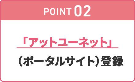 POINT02 「アットユーネット」(ポータルサイト)登録